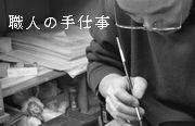 輪島漆器大雅堂の輪島塗を支える職人の技と心意気