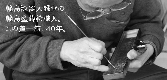 輪島漆器大雅堂の蒔絵職人