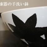 陶胎漆器の手洗い鉢