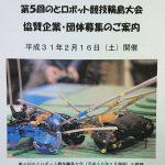 第5回のとロボット競技輪島大会H31.2/16(土)開催
