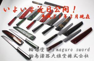 輪島漆器大雅堂株式会社の輪島塗包丁:maguro sword