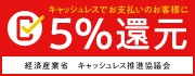 キャッシュレス5%還元に対応